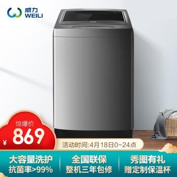 威力洗衣机怎么样,是大品牌吗,为什么便宜呢