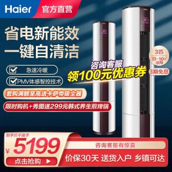 海尔变频空调怎么样,这么便宜,质量靠谱吗