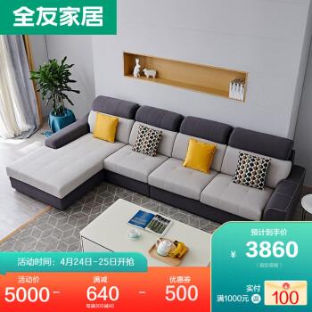 全友沙发怎么样?确实很差的说?