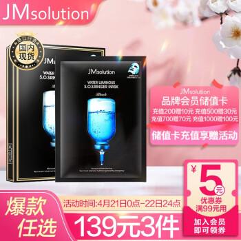 JMsolution补水面膜怎么样,质量好不好呢,是哪生产的