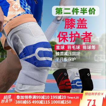 准者运动护膝怎么样?深度评测.查看