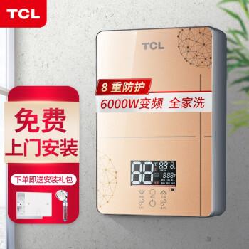 TCL即热式电热水器怎么样??大神吐槽揭秘