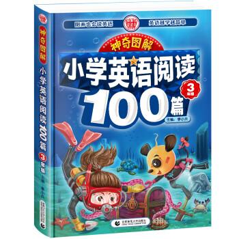 《神奇图解-小学英语阅读100篇3年级 三年级同步英语阅读写作强化训练 阅读理解 英汉对照 波波乌英