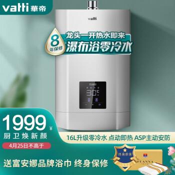 华帝热水器怎么样?值得购买不?