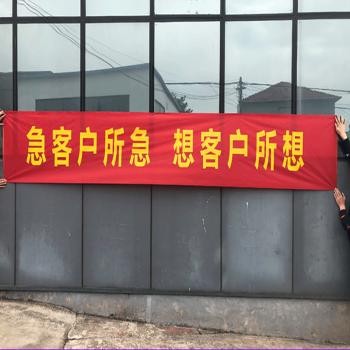 深圳横幅广告 条幅 标语 公司开业庆典条幅 广告条幅专业制作!图片