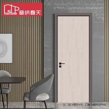 塞纳春天木门木质复合门房门卧室门室内厨房门客厅书房门套装门家用木门无漆门零度无漆门 B201