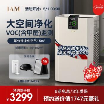 IAM空气净化器怎么样?为什么说好