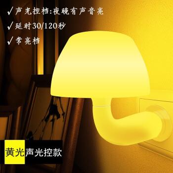 腓立比 遥控小夜灯插电座可爱护眼无线声光控调光喂奶婴儿新生迷你伴睡起床头壁灯蘑菇定时卧室睡觉智能 声光控 暖光