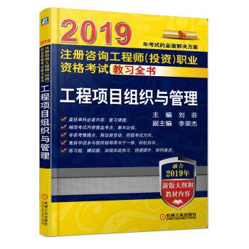 《2019注册咨询工程师(投资)职业资格考试教习全书 工程项目组织与管理》(刘菲)