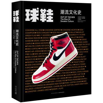 《球鞋:潮流文化史》([美]伊丽莎白.塞梅哈克)