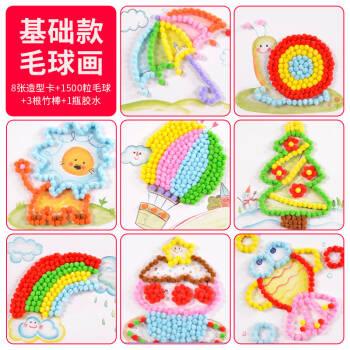 毛毛球材料包幼儿园纽扣儿童画毛线教师节diy手工礼物
