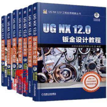 《UG12.0软件全套书籍7册UG NX 12.0产品设计实例精解+钣金设计+工程图教程+运动仿真》
