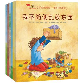 《3-6岁行为习惯养成绘本:我会爱自己(行为习惯篇 套装共6册)教孩子自我保护与良好习惯》([德]苏