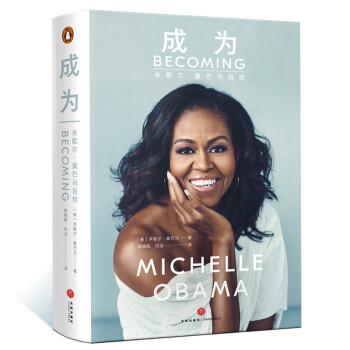 《成为,米歇尔,奥巴马自传》(米歇尔,奥巴马,MICHELLE,ROBINSON,OBAMA)