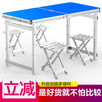 Ascending table outdoor portable table and chair combination set simple aluminum alloy folding chair stool wild bbcity table sky blue with umbrella hole with 4 aluminum stools