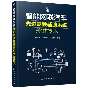 《智能网联汽车先进驾驶辅助系统关键技术》(崔胜民)