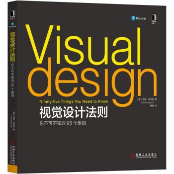 《视觉设计法则:你不可不知的95个原则》([美]Jim,Krause)