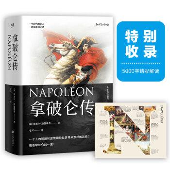 《拿破仑传》(果麦文化 出品;埃米尔?路德维希)