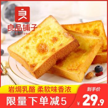 良品铺子 岩焗乳酪吐司500g 吐司面包早餐整箱代餐食品 休闲零食 吐司 500gx1箱