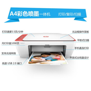 惠普(HP)2628/2621彩色喷墨打印机一体机 办公家用 无线wifi网络作业打印复印扫描三合一 2628官方标配