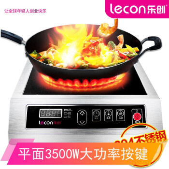 Lecon (lecon) LC-SY3500 high-power commercial flat-panel induction furnace 3500W furnace