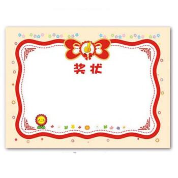 京东好品 表扬信 奖状纸幼儿卡通奖状荣誉证书表扬信