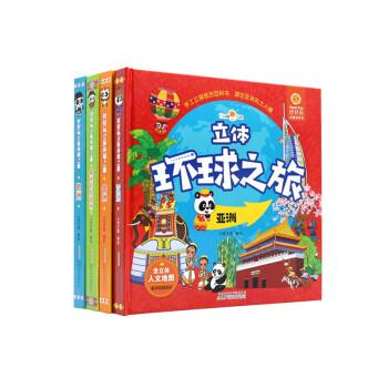 《好好玩立体环球之旅(套装共4册)》(七色王国)