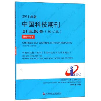 2018年版中国科技期刊引证报告(核心版 社会科学卷)
