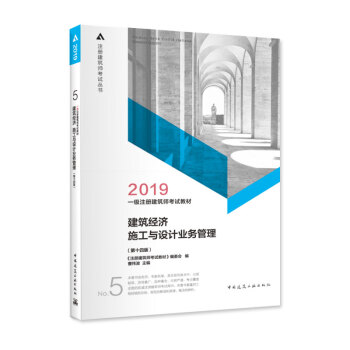 《一级注册建筑师2019教材 5 建筑经济 施工与设计业务管理(第十四版)》(《注册建筑师考试教材》