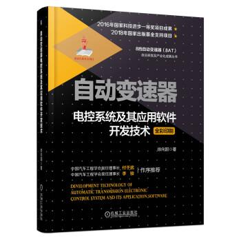 《自动变速器电控系统及其应用软件开发技术》(徐向阳)