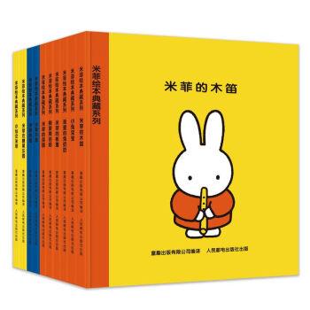 米菲绘本典藏系列 电子版下载