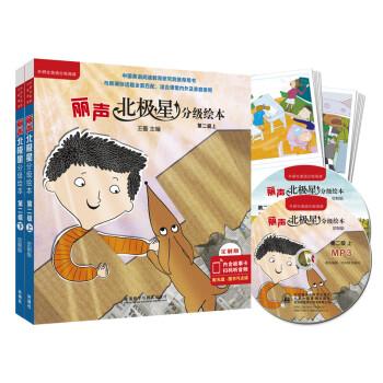 《丽声北极星分级绘本(全面匹配英语新课标 第二级套装)(定制版 读物12册+88张故事卡+MP3光盘