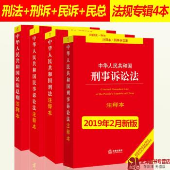 《中华人民共和国刑事诉讼法+刑法+民事诉讼法+民法总则注释本法条单行本法律法规书籍全套法律基础知识》