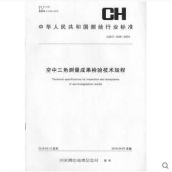 《CH/T 1039-2018 空中三角测量成果检验技术规程》