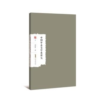《中国中古文学史讲义》(刘师培)