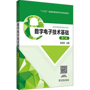 """《""""十三五""""普通高等教育本科规划教材 数字电子技术基础(第二版)》(高观望)"""