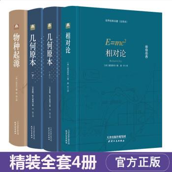《【4册】几何原本欧几里得正版+相对论爱因斯坦+物种起源达尔文相对论原版原著》