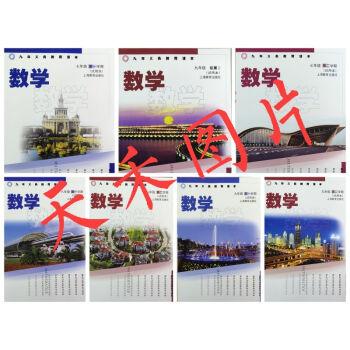 《【上海发货拍下即发】上海课本 初中数学全套课本教材 7--9年级(共7册)沪教版》