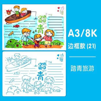 8k小学生手抄报镂空模板a3清明小报神器祖国70周年边框半成品 8k/a3