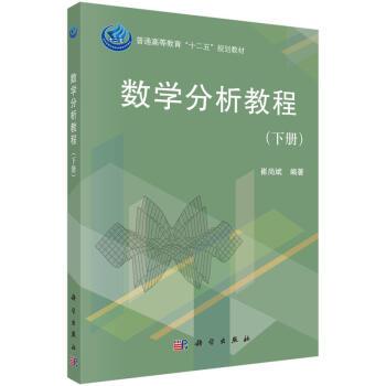《正版 数学分析教程(下册)  教材 研究生 本科 专科教材 理学 科学与自然 数学 崔尚斌  科学