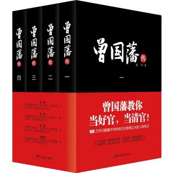 《曾国藩传(套装全4册)》(张军)