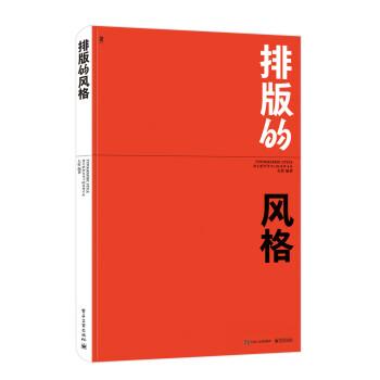 《排版的风格(全彩)》(左佐)