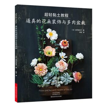 《超轻黏土教程:逼真的花朵装饰与多肉盆栽》([日]宫井由纪子)