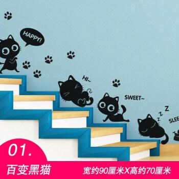 可爱儿童房卧室猫咪楼梯自粘卡通墙纸幼儿园墙面装饰品壁纸墙贴纸 01