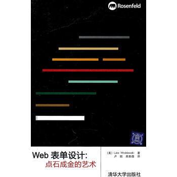 《Web表单设计――点石成金的艺术(美)罗博乌斯基卢颐高韵蓓》