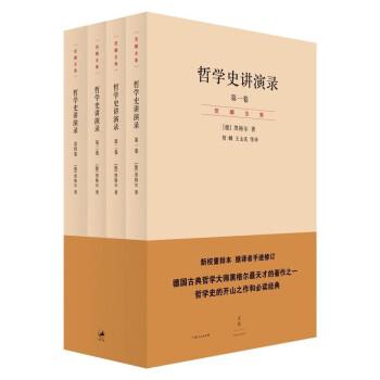 《 哲学史讲演录 全四册 黑格尔 编著 古典哲学理论书籍 哲学史研究/发展规律 中小学生外国名著课外