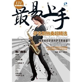最易上手 萨克斯独奏超精选 五线谱简谱对照版 附MP3 黄天一,杨向东