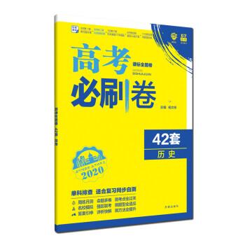 理想树 67高考 2020版 高考必刷卷 42套 历史 课标全国卷 电子版下载