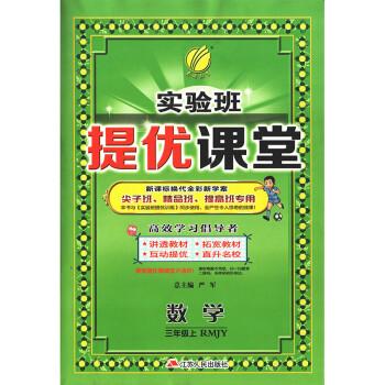 《实验班提优课堂 小学数学三年级上 人教版RMJY 春雨教育・2019秋》
