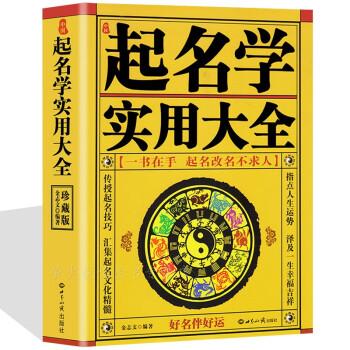 《中国起名经典 起名取名字 宝宝取名 企业起名 生辰五行起名法 姓名卦的求法 起名取名的书常用字库书